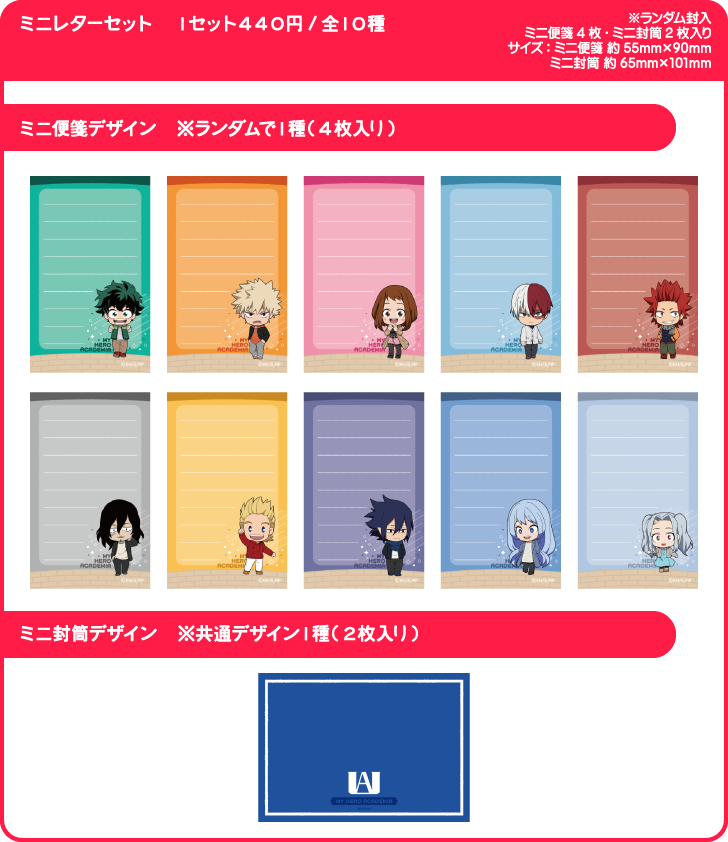 My Hero Academia Winter event - goods