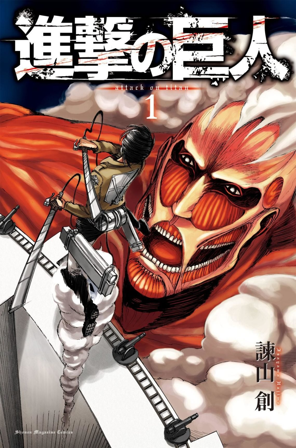 Shonen Jump rejected Attack on Titan - volume 1 cover