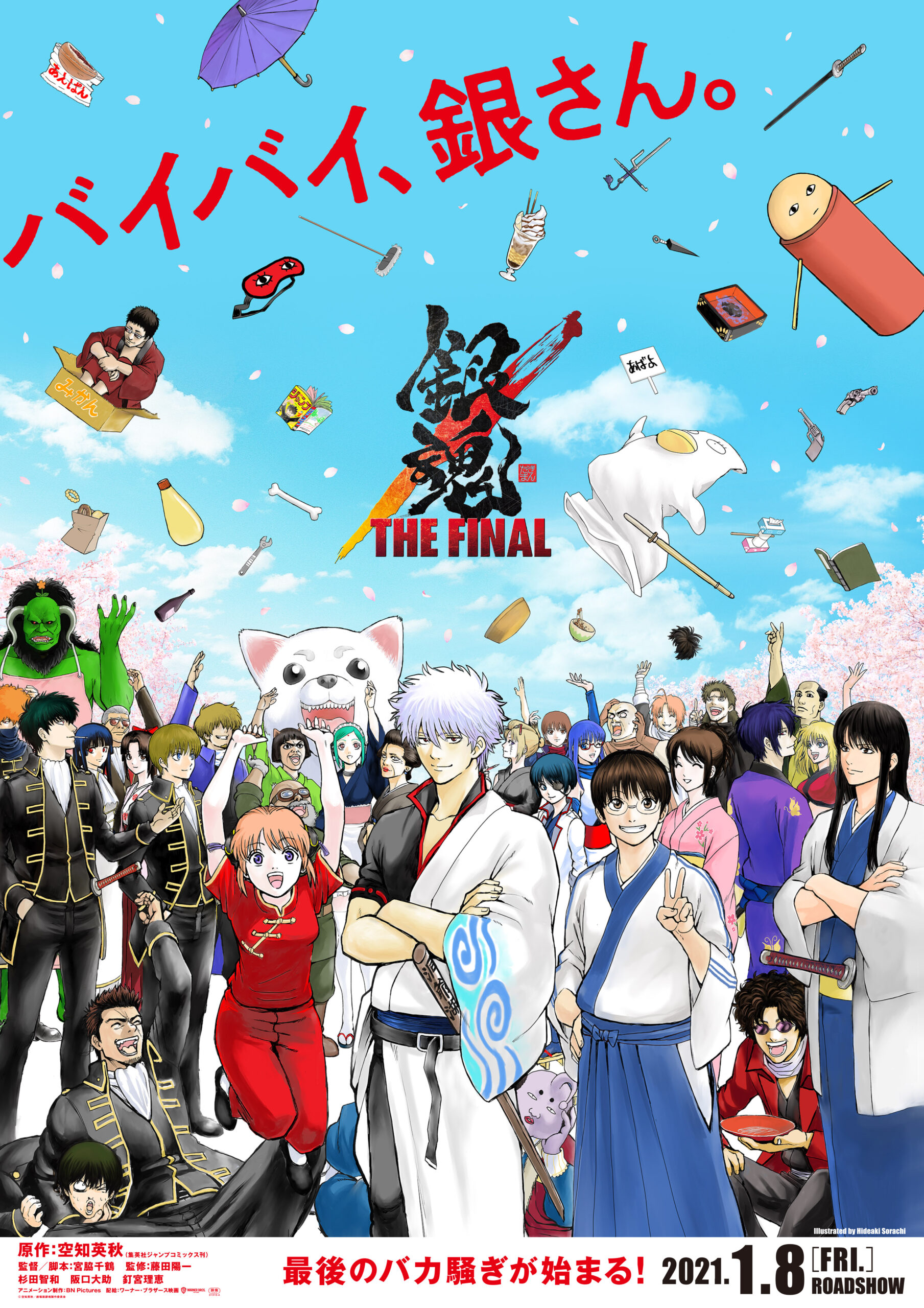 Gintama: THE FINAL new trailer - key visual